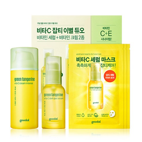 [Goodal] Green Tangerine Vita C Dark Spot Care Duo Set 50ml+30ml+3ea (Weight : 260g)
